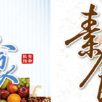 台灣衛生署《素食飲食指南》(可下載)