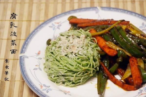 腐乳波菜麵