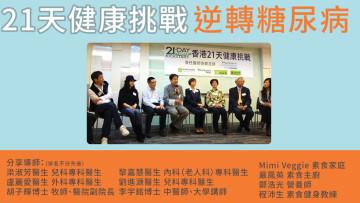【逆轉糖尿病 21天健康挑戰】 香港八月活動