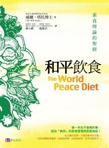 世界和平飲食